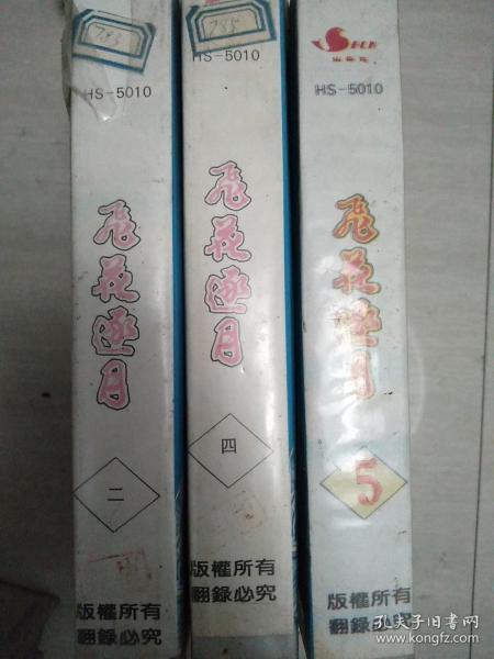 录像带,飞花逐月三盒