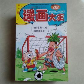漫畫大王2009年第8期