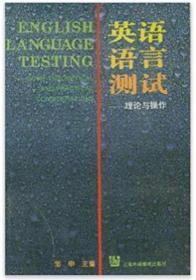 英语语言测试:理论与操作