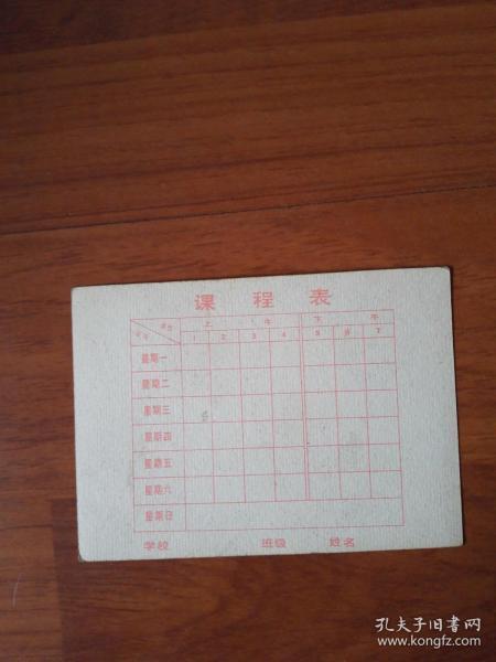 懷舊卡片:圣斗士星矢 背后是課程表 ,星矢個人簡介卡5張合售