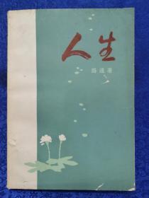 著名作家 路遥签名本《人生》1982年中国青年出版社出版,品好,保真!