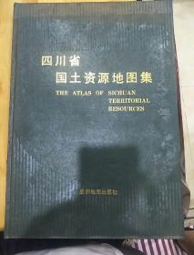 四川省国土资源地图集