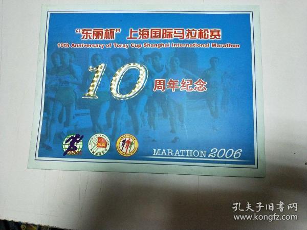 """""""東麗杯""""上海國際馬拉松賽10周年紀念  郵票"""