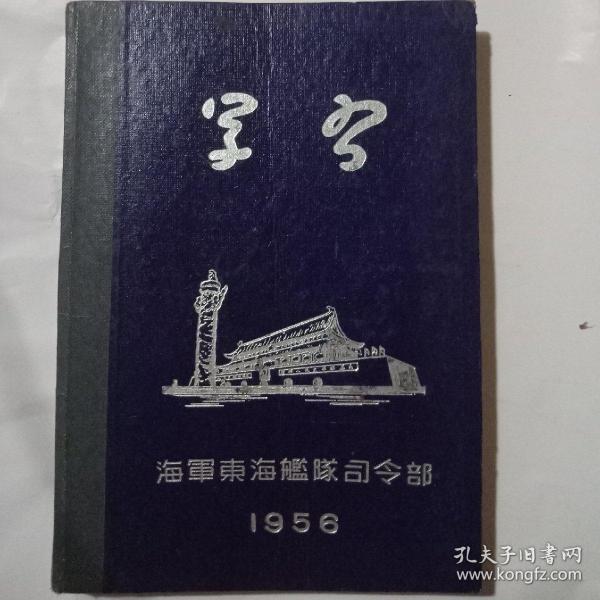学习笔记本1956