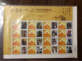 金庸武侠小说问世50周年特别纪念邮票