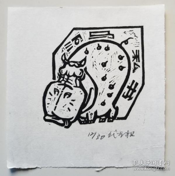 代大權藏書票