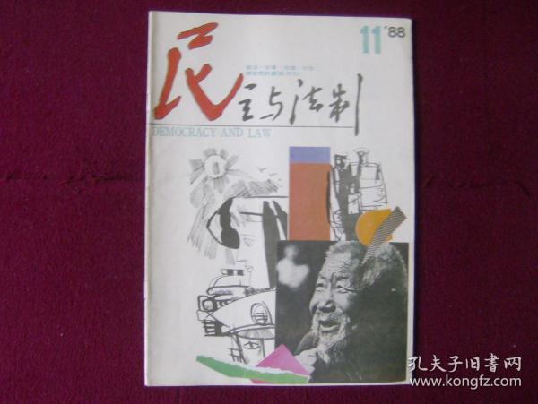 民主与法制1988年第11期