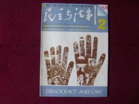 民主与法制1988年第2期