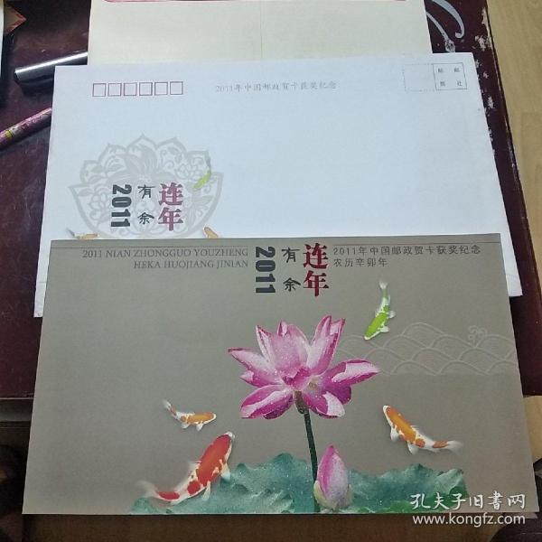 2011年中國郵政賀卡獲獎紀念(郵票面值9.6元 鳳翔木板年畫)