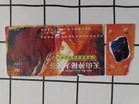 新疆天山神秘大峽谷旅游門票卡片