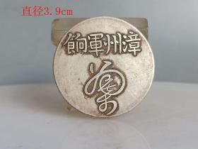 鄉下收的少見的漳州足紋通行銀元