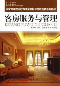 正版现货 客房服务与管理 第2版 朱小彤  旅游教育出版社 9787563727254