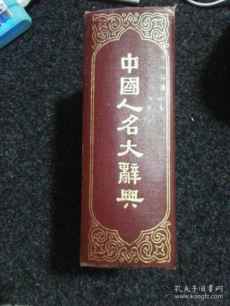 中國人名大辭典