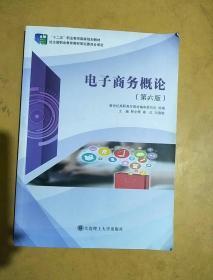"""电子商务概论(第六版)/""""十二五""""职业教育国家规划教材"""