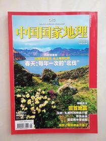 """《中國國家地理》2010年第5期(春天:每年一次的""""北伐"""")★從海南到漠河  從上海到拉薩★"""