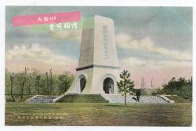 民國彩色老明信片:新京(現長春)寬城子戰跡紀念碑,現已拆除,為手工上色,侵華史料