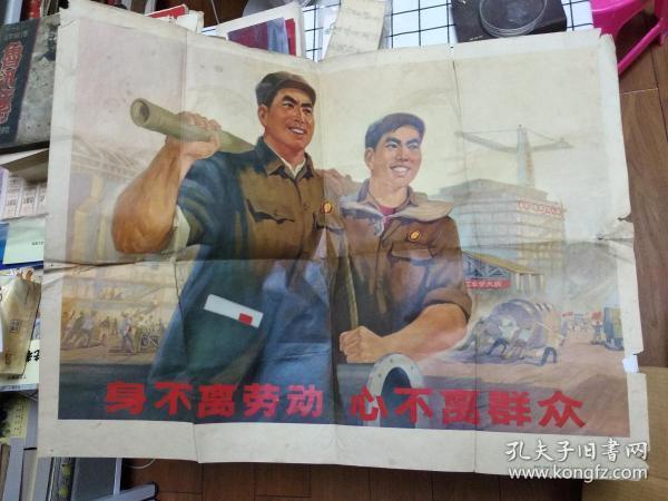 2開文革特色宣傳畫:身不離勞動,心不離群眾 工業學大慶  備戰備荒為人民(品不錯)68*53cm