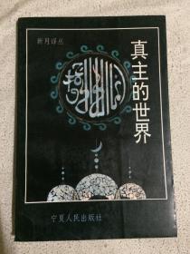 真主的世界(新月译丛)【大32开 93年一印 2000册】