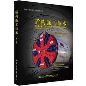 盾构施工技术(第二版) 陈馈 人民交通出版社