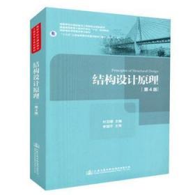 结构设计原理(第四版) 叶见曙 人民交通出版社