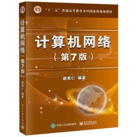 计算机网络(第七版) 谢希仁 电子工业出版社