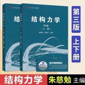 结构力学 朱慈勉 第3版 上册 下册 高等教育出版社