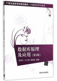 数据库原理及应用(第二版) 雷景生 清华大学出版