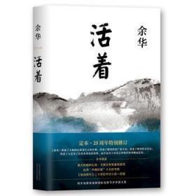 活着 余华 新经典 出品 北京十月文艺出版社