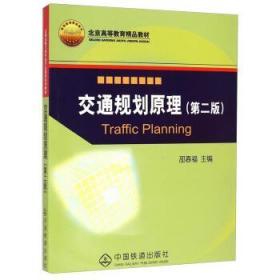 交通规划原理(第二版) 邵春福 中国铁道出版社