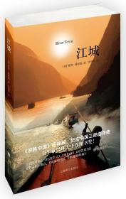 译文纪实系列江城 彼得海斯勒 上海译文出版社