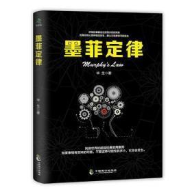 墨菲定律 华生 中国致公出版社