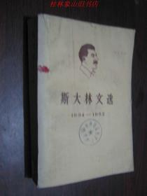 斯大林文选(1934--1952) /中共中央马克思、恩格斯、列宁、斯大