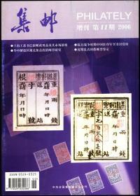 集郵2004年增刊11總第429期