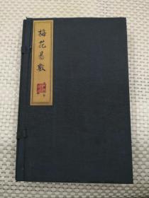 古籍風水書— 梅花易數 線裝 宣紙手抄 全套五本帶盒子