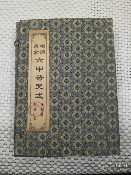 古籍古書六甲符咒式 線裝宣紙全 套四本帶盒子