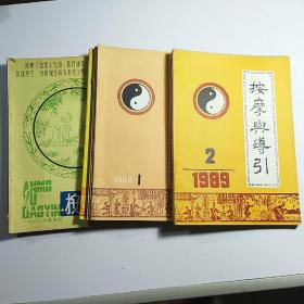 按摩與導引(雙月刊)1987年1——6,1988年1——6,1989年2——6合售