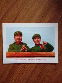 我们最敬爱的伟大领袖毛主席和他的亲密战友林彪同志在一起