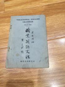民國24年版《職業英語文法》
