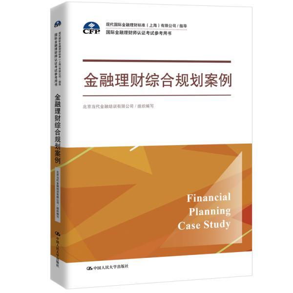 金融理财综合规划案例