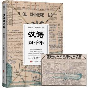 汉语四千年(著名学者余世存导读推荐,随书附赠全彩珍贵文献《国语四千年来变化潮流图》)