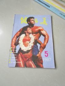 健與美1987年第5期