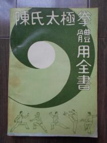 1987年【陈氏太极拳体用全书】