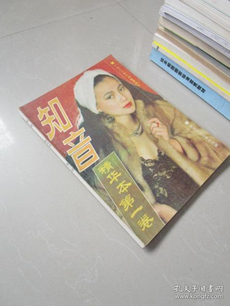 知音精華本第一卷(1988年10月隆重推出)