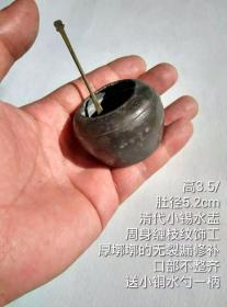 高3.5cm清代刻纏枝花紋工老錫水盂贈民國老銅水勺一柄