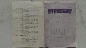 1956年7月北京群眾藝術館等聯合舉辦《夏季音樂舞蹈晚會》(第九次)節目單