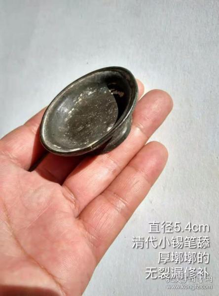 直徑5.4cm清代小個老錫筆舔文房老錫器錫盤子老錫碟子