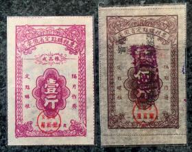 安徽省定點購糧票1957年成品糧兩種(大幅),共2枚
