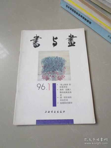 書與畫1996年第1期