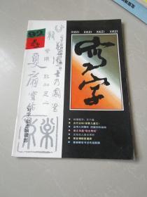 寫字1992年第4期