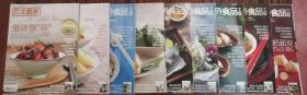 中外食品工業:貝太廚房 2011年第1-9期